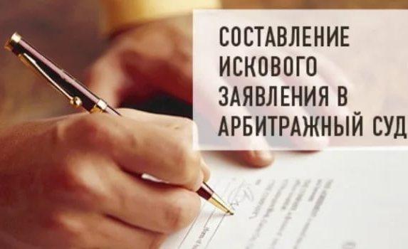 Исковое заявление в суд составить юристом тамбов
